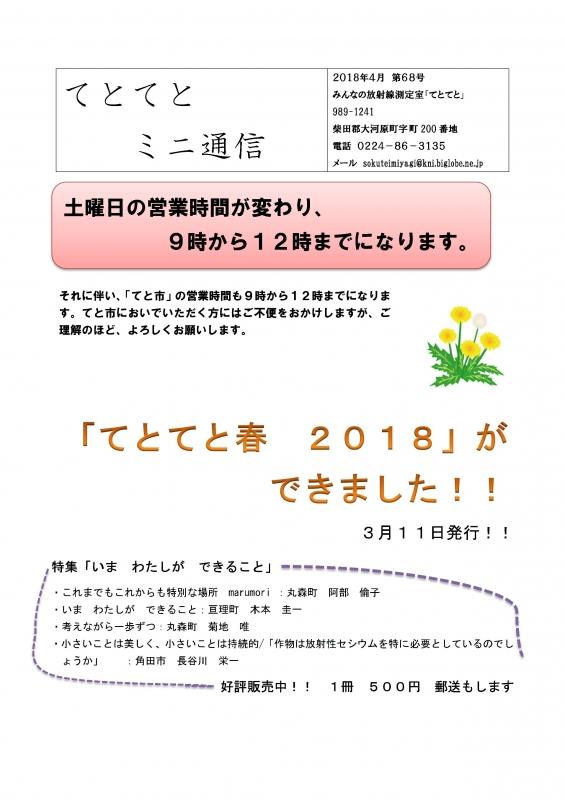 ミニ通信2018年4月 最終-001