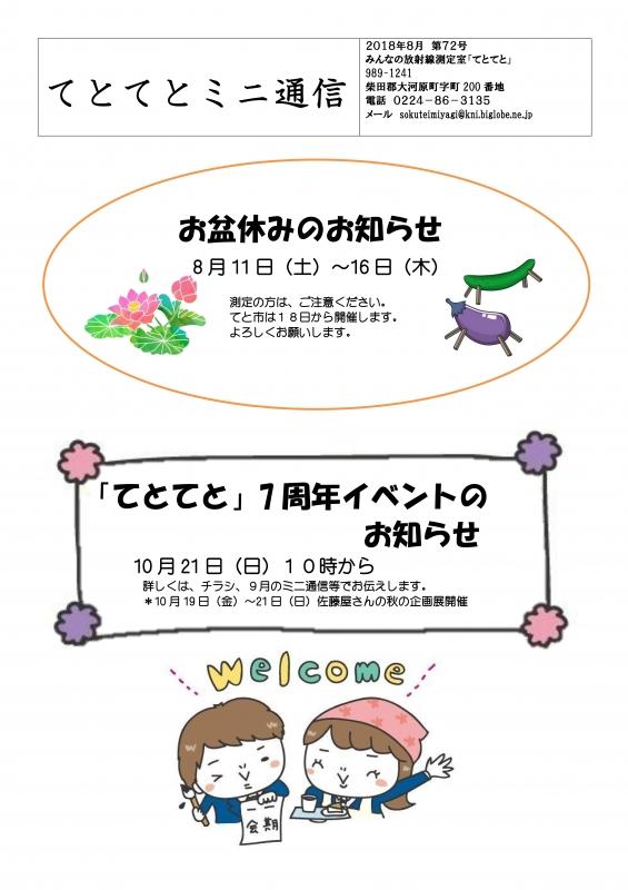 8月ミニ通信①