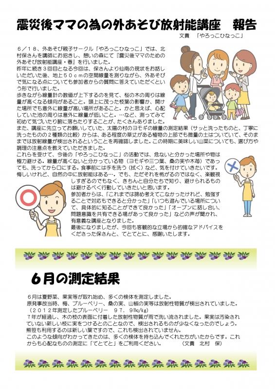 8月ミニ通信① (3)