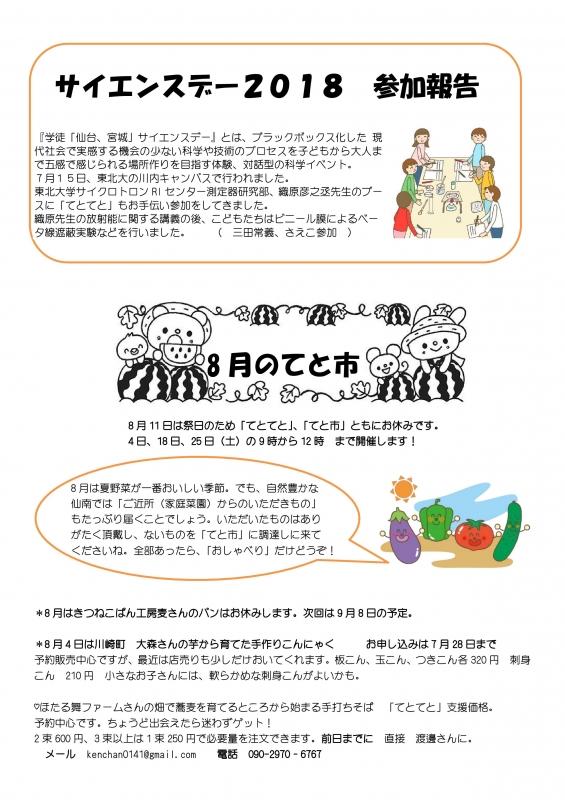 8月ミニ通信① (5)