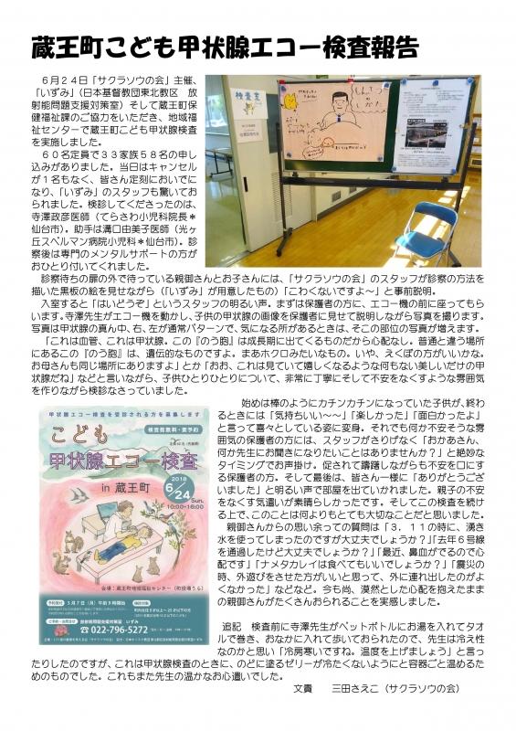 8月ミニ通信① (4)