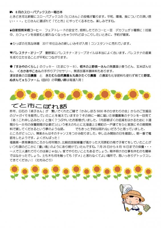 8月ミニ通信① (6)