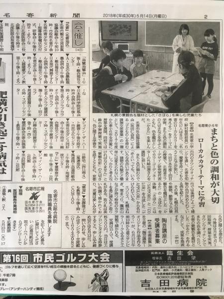 H300508新聞