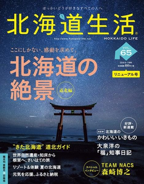 北海道生活 掲載 北海道カラーデザイン研究室_n
