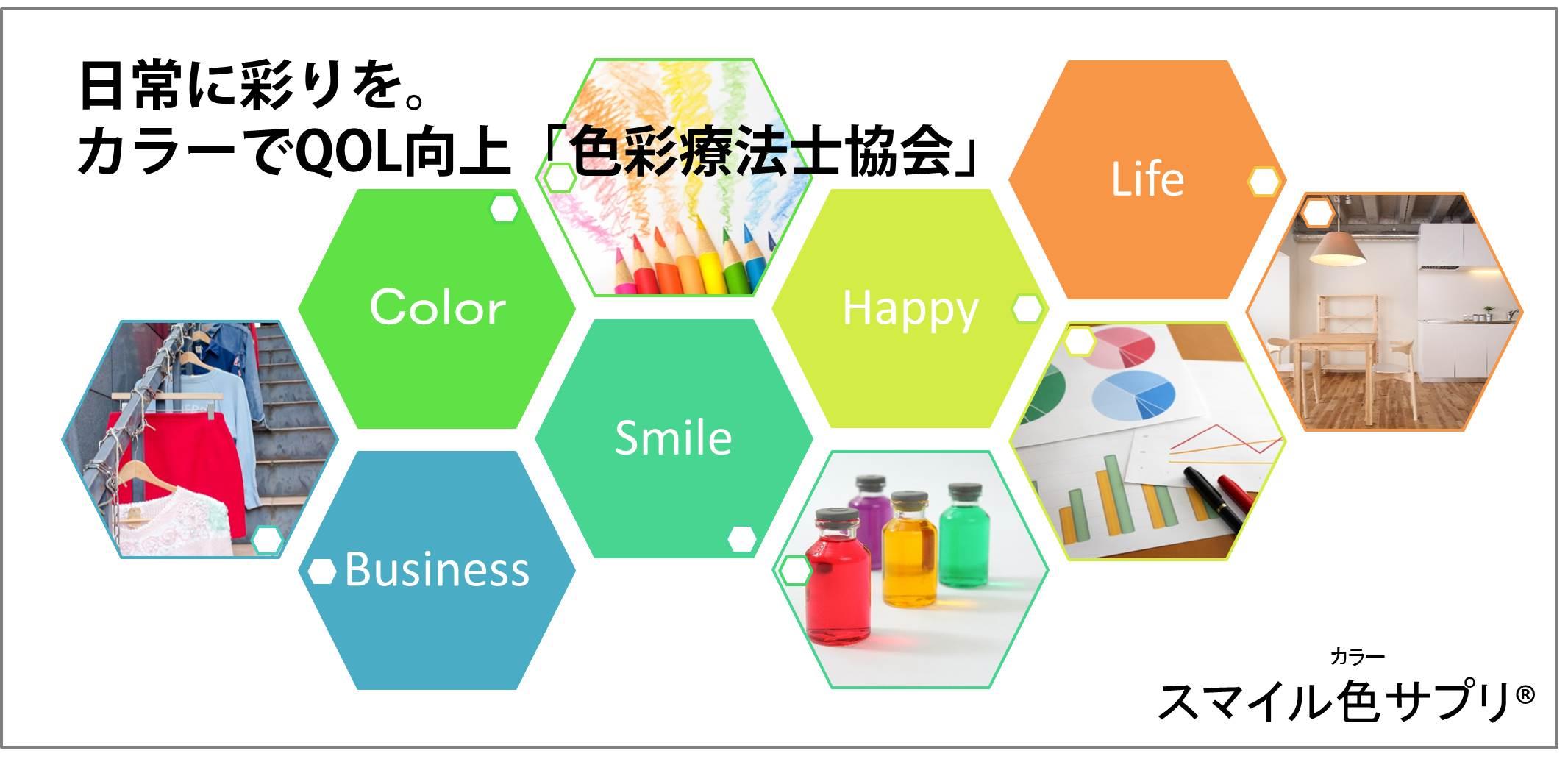 top 色彩療法士協会