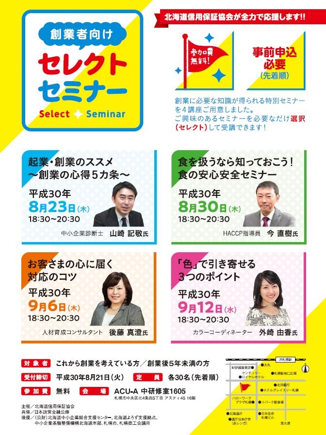 20180912 北海道カラーデザイン