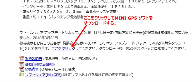 GPS動作ソフトウェア