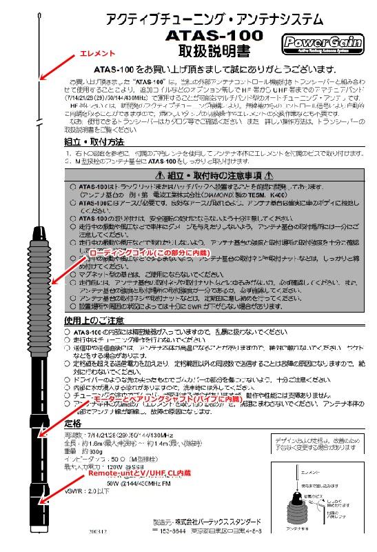 ATAS-100 取扱説明書