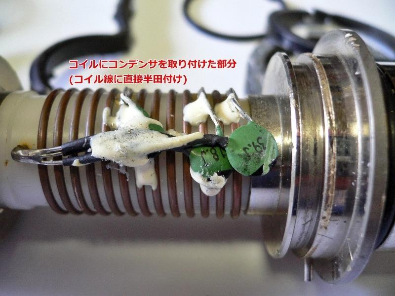 コンデンサ取り付け処理-2