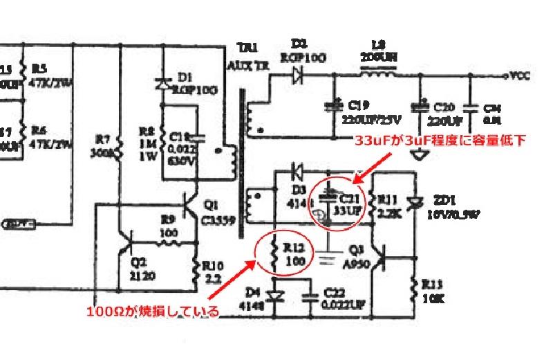 補助電源回路
