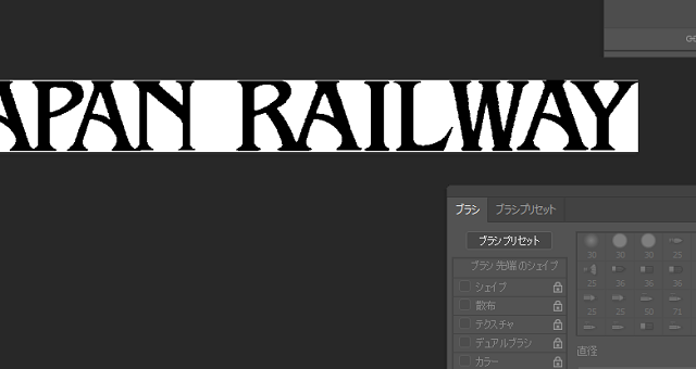 CentralJapanRailway-EditPS-s.png