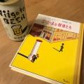 夏休み読書