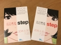 step展DM 表