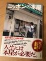 書影 ニッポンの本屋