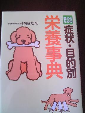 須崎先生の本