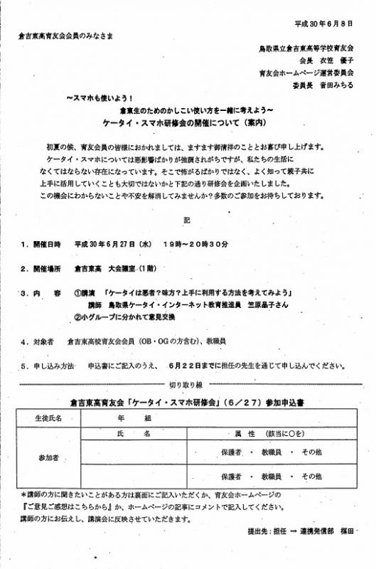 20180609 ホームページ委員会 ケータイ・スマホ研修会