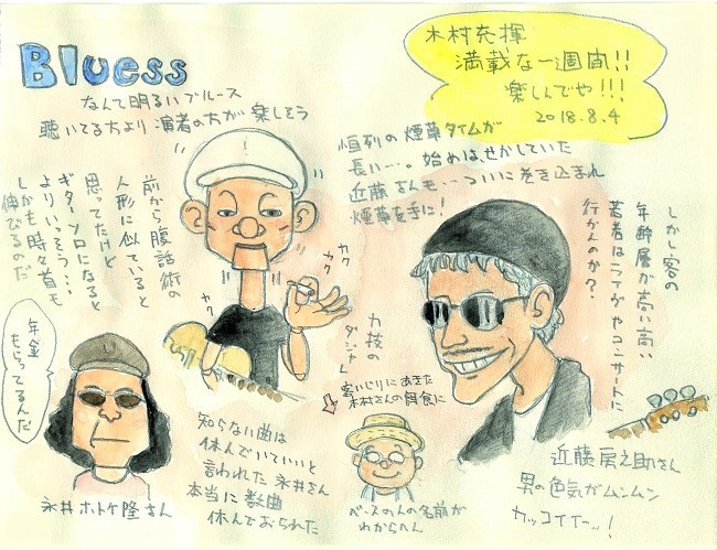 落書き「木村充揮さん、近藤房之助さん、永井隆さん」