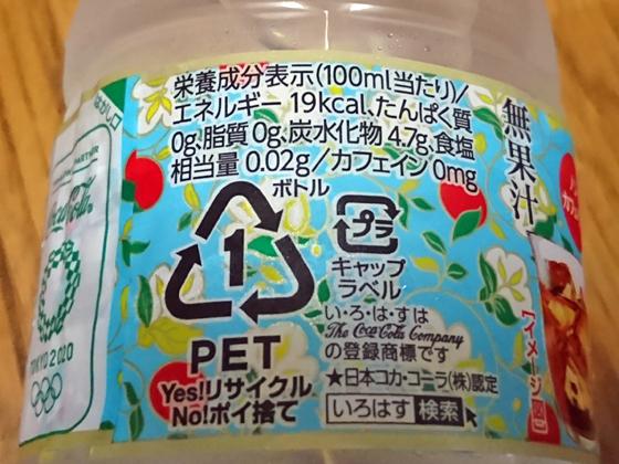 irohas_lychee_tea_3.jpg