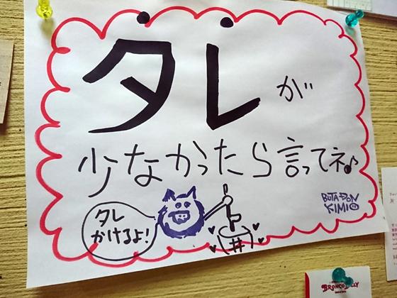 kimio_butadon_2.jpg