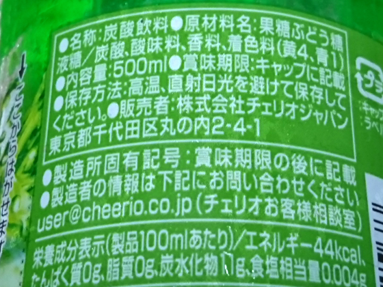 meloncheerio_2.jpg
