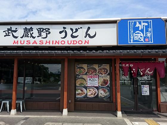 musashi-no-udon_1.jpg