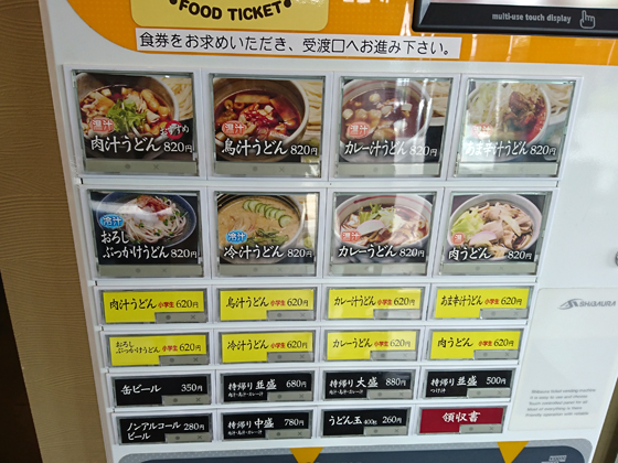 musashi-no-udon_2.jpg