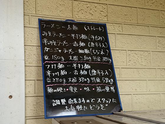 ramen_hikari_2.jpg