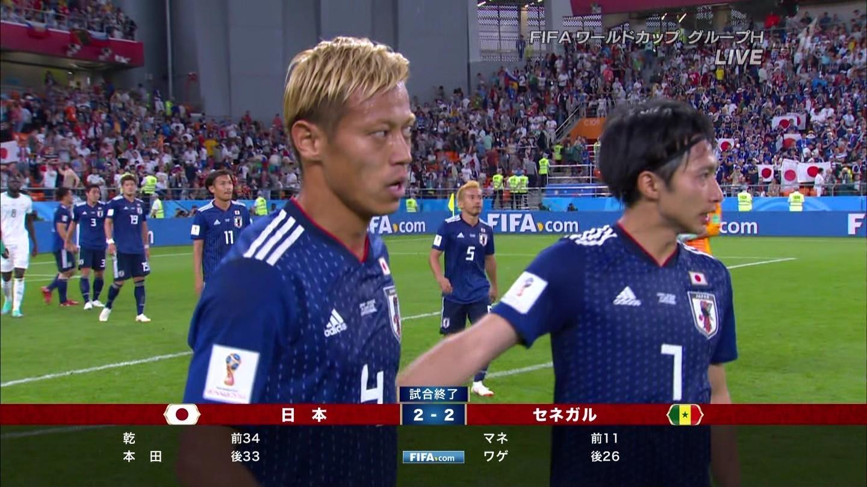 2018 FIFAワールドカップ 日本VSセネガル