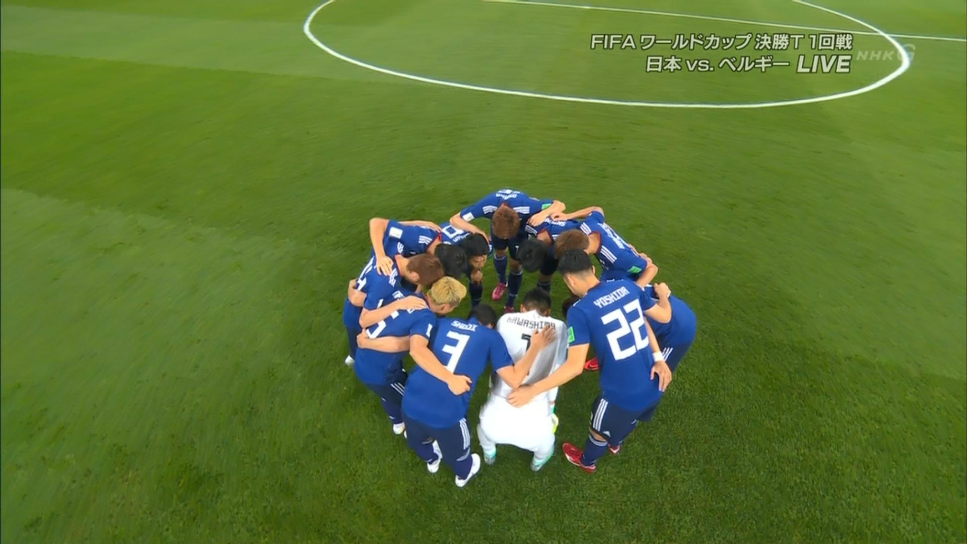 2018 FIFAワールドカップ  日本 vs ベルギー