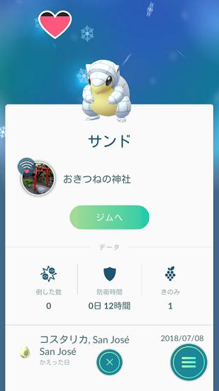 Screenshot_2018-07-09-20-36-41.png