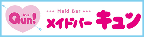 札幌 すすきの メイドバー