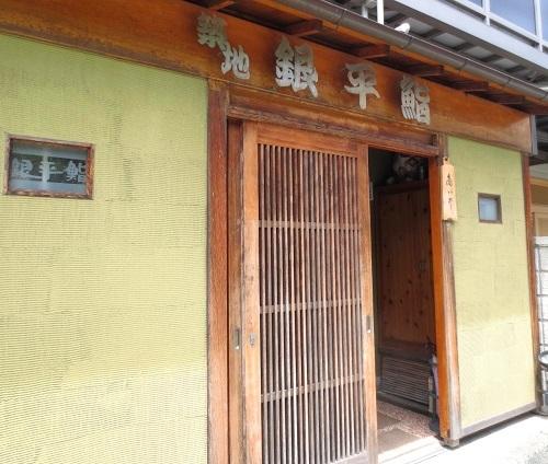 IMG_1822横須賀、銀平鮨