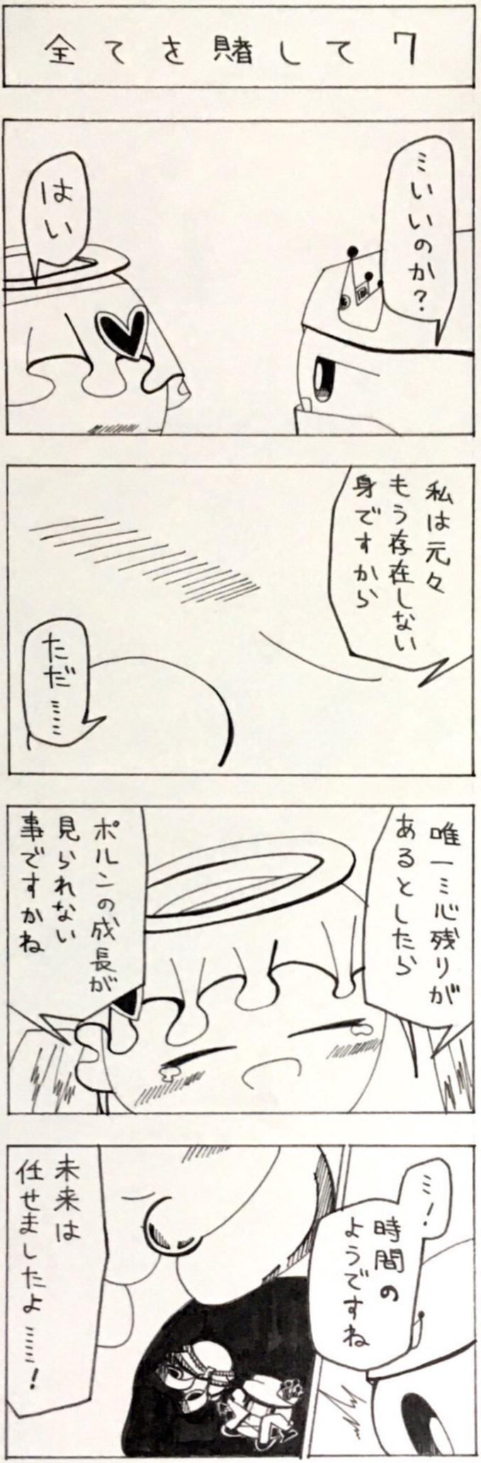 Believe Story 11-7