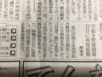 2018-05-08 19.24.49 8日夕刊