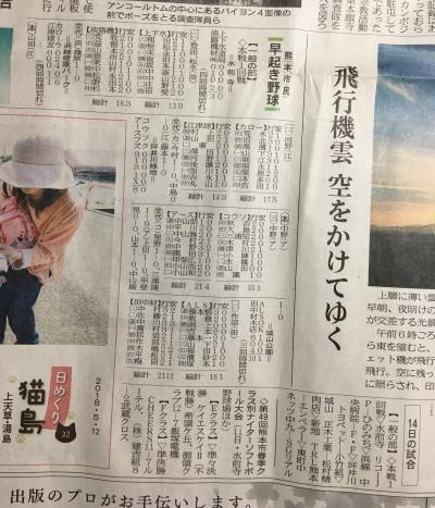 2018-05-12 16.13.43 新聞