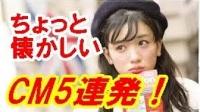 永野芽郁の懐かしい CM 5連発|セキスイハウス_秀逸!
