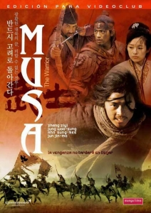 武士 Musa the Warrior 映画ポスター