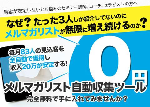 """0円でメルマガリストが無限に増え続ける自動収集ツール"""""""