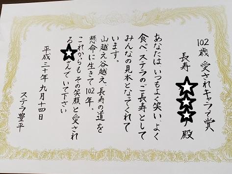 敬老07-1