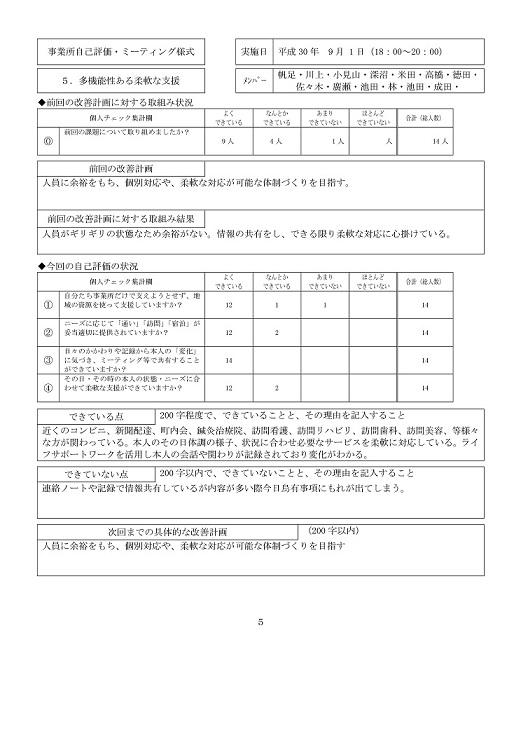 事業所自己評価(別紙-5P