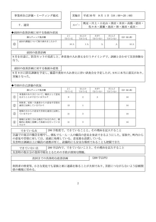 事業所自己評価(別紙-7P