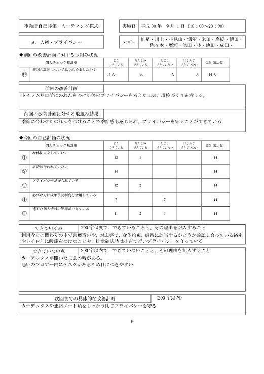 事業所自己評価(別紙-9P