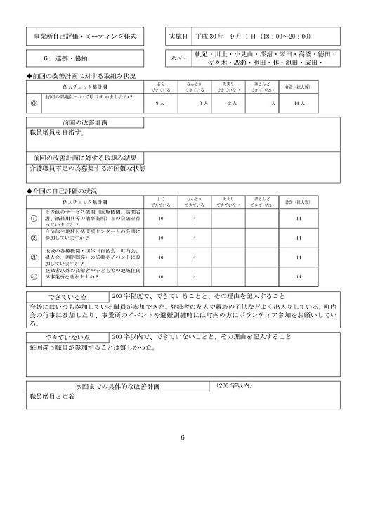 事業所自己評価(別紙-6P
