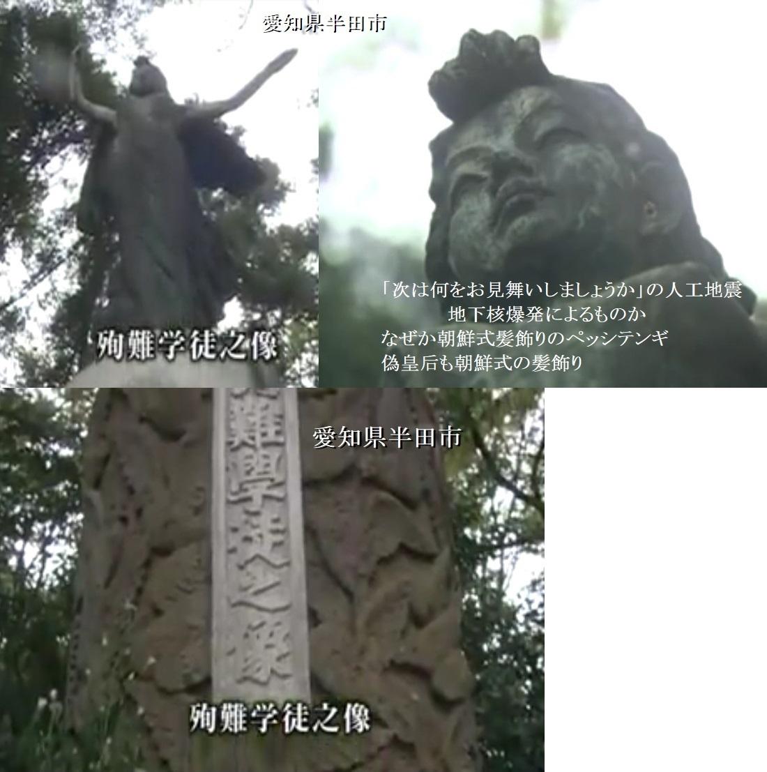 殉難学徒の像がなぜかバフォメットのポーズで朝鮮式髪飾りペッシテンギ