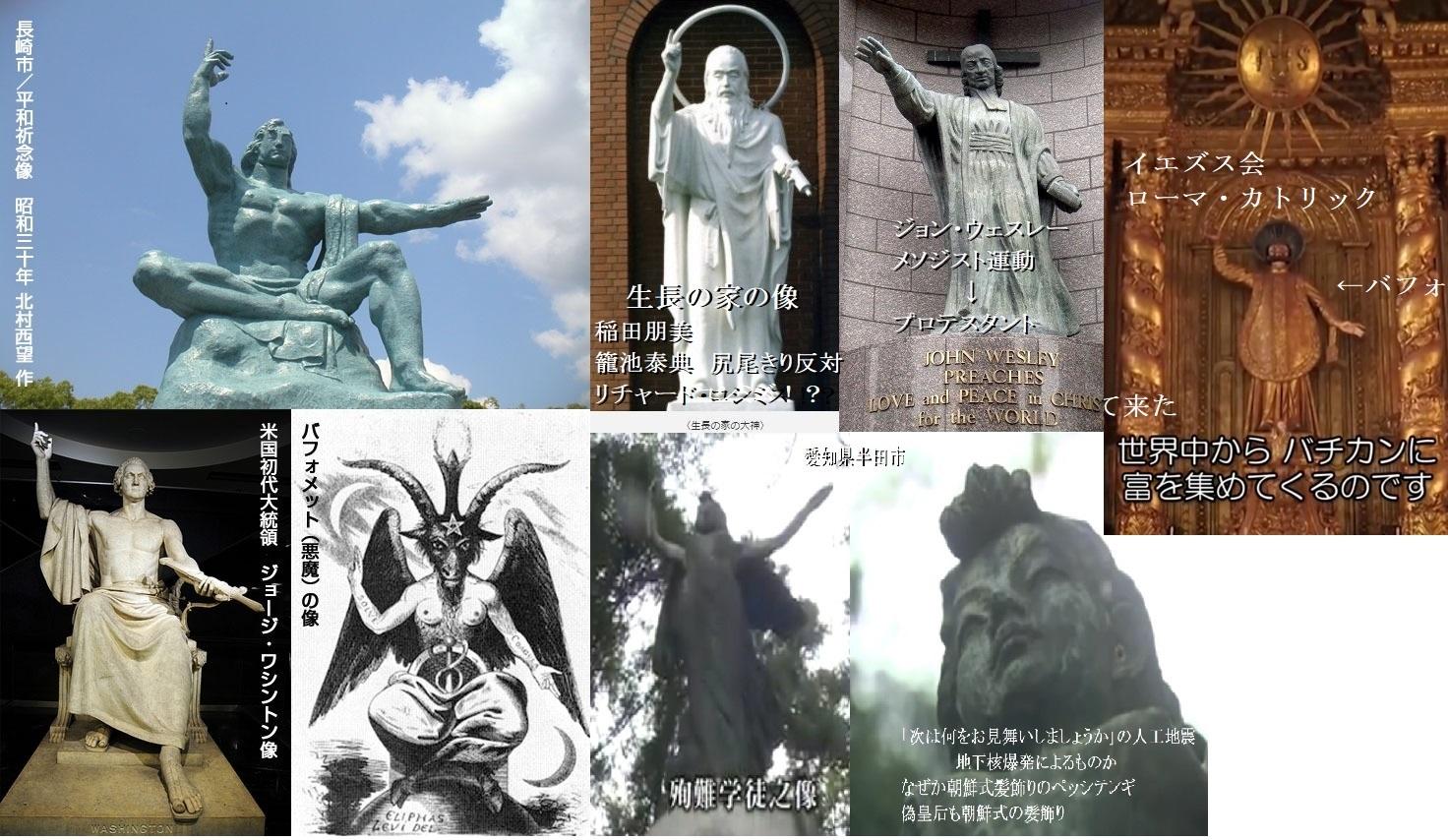 バフォメット像 平和祈念像 生長の家 イエズス会 ローマ・カトリック 何をお見舞いしましょうかの像