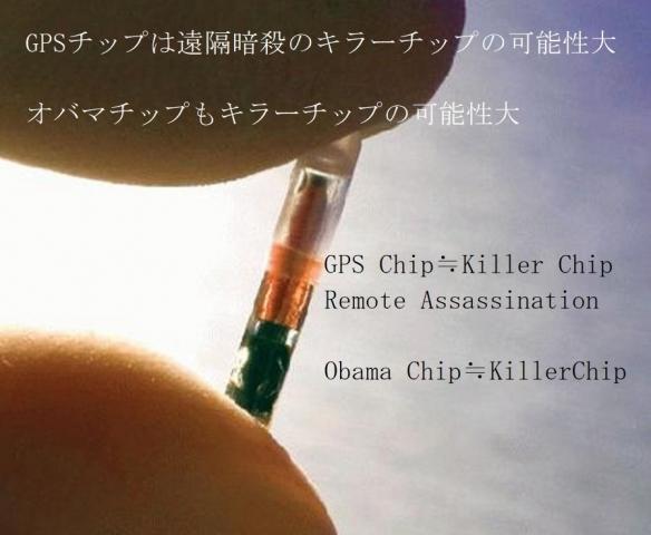 GPSチップは遠隔暗殺のキラーチップの可能性大 オバマチップもキラーチップ KillerChip death chip