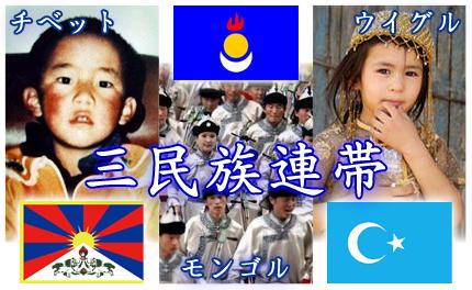 三民族連帯トップ
