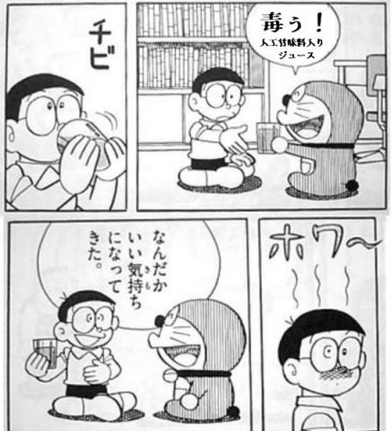 人工甘味料入りジュース 毒ぅ!