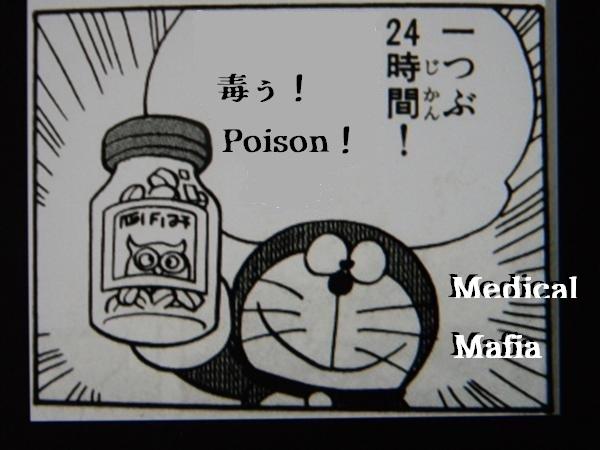 薬に見せかけて毒ぅ 医療マフィア