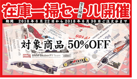 sale622-480.png